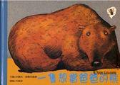 ##書立得-一隻想當爸爸的熊★繪本圖畫書