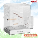 【日本品牌】GEX 愛鳥透視屋350 鳥屋 鳥籠 透明屋 透明鳥籠 寵物籠 寵物屋 寵物鳥 鸚鵡籠