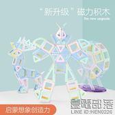 磁力片積木兒童玩具磁鐵磁性百變提拉3-4-6-8-10周歲男孩女孩益智【壹電部落】