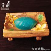 創意歐式實木香皂盒皂托木質瀝水衛生間浴室復古手工皂盒 卡布奇諾