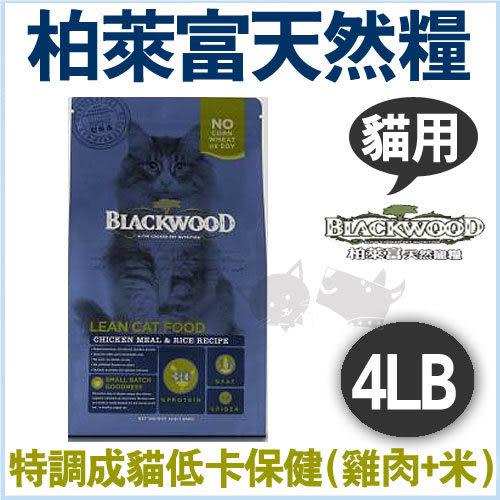 [寵樂子]《柏萊富》blackwood特調成貓低卡保健配方飼料 (雞肉+米) 4LB