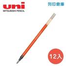 UNI 三菱 UMR-1 柑色 0.38超細鋼珠筆芯 12入/盒