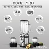 220v真空榨汁機家用電動豆漿迷你水果小型榨蔬果汁機多功能料理機PH3183【棉花糖伊人】
