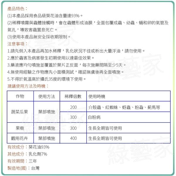 【綠藝家】葵剋蟲1公升 (葵花油乳液.葵無露)