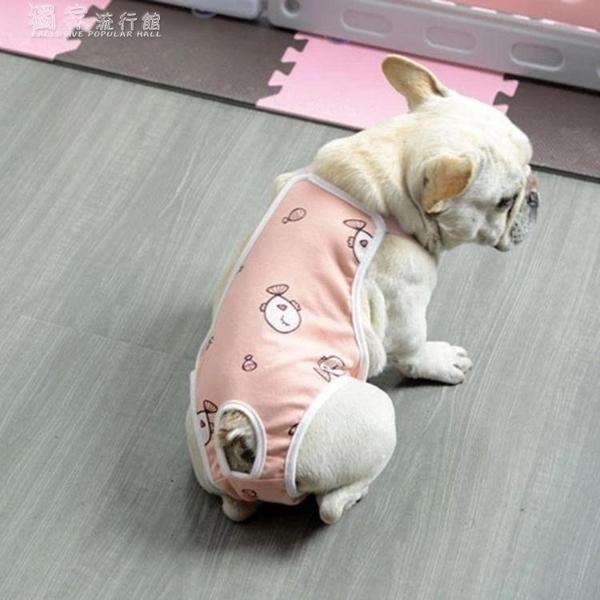 寵物生理褲女狗狗專用生理褲法斗柯基中小型犬生理期寵物狗月經多次用衛生巾 快速出貨