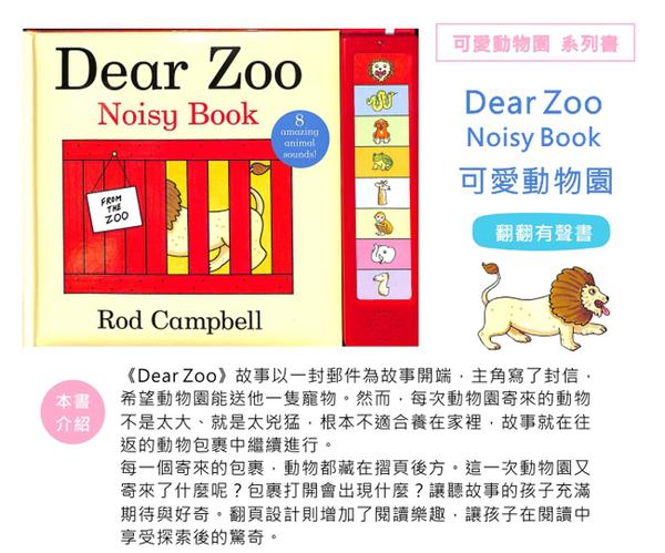 Dear Zoo Noisy Book 可愛動物園翻翻有聲書