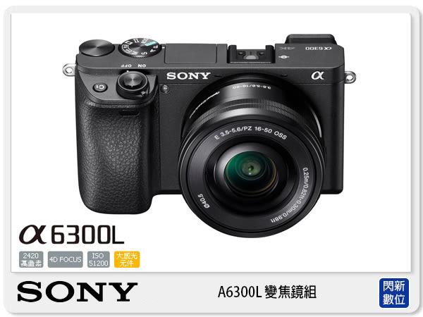 【免運費】送原廠充電組~ SONY ILCE-A6300L 變焦鏡(A6300 ,台灣索尼公司貨)