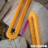 手工制作diy男友圍脖工具套裝密齒懶人打圍巾用毛線編織機神器 美好生活