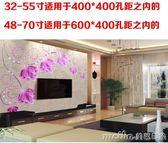 TCL液晶電視專用可調節掛架40寸42寸43寸49寸50寸55寸58寸65寸架qm 美芭