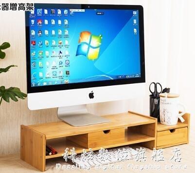楠竹電腦架子顯示器增高架顯示屏托架底座支架桌面收納置物架 科炫數位