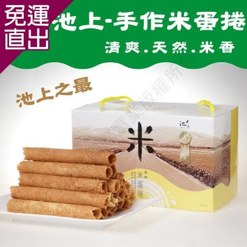 池上農會 手作米蛋捲禮盒 嚴選池上米製成(320g/20入/盒) x2入組【免運直出】