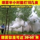汽油噴霧器彌霧機煙霧農用迷霧電動噴藥農藥果樹大棚脈衝高壓打藥 果果輕時尚NMS