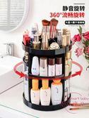 雅居樂化妝品收納盒置物架桌面旋轉亞克力梳妝台護膚口紅整理