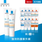 理膚寶水 全護清爽防曬液潤色30ml買2送10組 強效防護