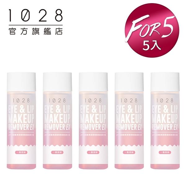 【團購組】1028 pH7.5 深層清潔眼唇卸妝液EX版90ml(5入組)