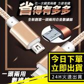 [24H 台灣現貨] 蘋果安卓 通用 一頭兩用 二合一數據線 尼龍編織線 充電線 傳輸線 玫瑰金