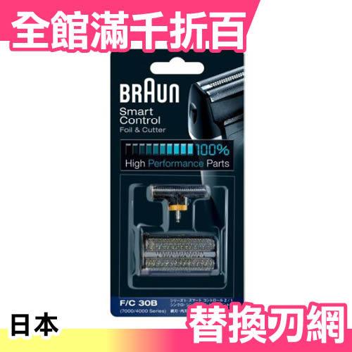 【小福部屋】日本 BRAUN 190s-1 刮鬍刀 替換刀網 F/C 10B【新品上架】
