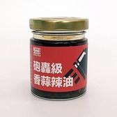 【東和 百年老店】砲轟級香蒜辣油 (80g/罐)