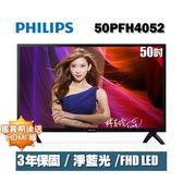 ★送HDMI線★PHILIPS飛利浦 50吋FHD LED液晶顯示器+視訊盒50PFH4052