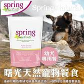 【活動85折+贈淨化抗菌劑1L*1】*KING*曙光spring《幼犬專用餐》天然餐食犬用飼料-12磅