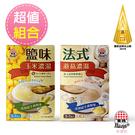 【生活】新優植鹽味玉米濃湯&法式蘑菇濃湯 任選1盒(添加保健益生菌精華)