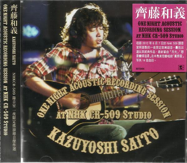 齊藤和義  NHKCR-509 錄音室一夜限定搖滾錄音傑作選 CD (音樂影片購)
