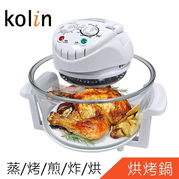 歌林旋風氣炸烘烤鍋(KBO-LN121G)