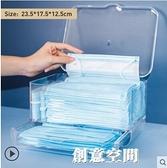 口罩收納盒家用透明收納箱整理袋便攜口罩盒兒童收納神器收藏盒 創意新品