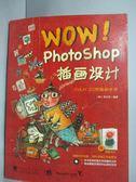 【書寶二手書T1/電腦_YGR】wow/photoshop插畫設計_李正賢_附光碟.簡體書
