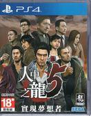 現貨中 PS4遊戲 人中之龍 5 實現夢想者 Yakuza 5 中文版【玩樂小熊】