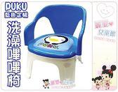麗嬰兒童玩具館~puku 藍色企鵝30308 快樂兒童椅沐浴洗澡椅嗶嗶椅啾啾椅止滑加高椅背