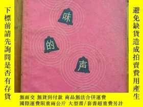 二手書博民逛書店罕見《趣味的聲學》Y14328 餘元鎮 上海教育出版社 出版19