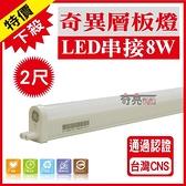 【奇亮精選】含稅 奇異 GE T5 LED 8W 2尺 支架燈 附串接線 一體型 層板燈 白光/自然光/黃光