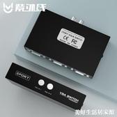 紫外線 VGA切換器2進1出顯示器VGA接口分屏器 二進一出視頻轉換器 美好生活居家館