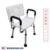 鋁合金洗澡椅 ER-50005 白色 有靠背有扶手 扶手可拆 可調高低 ER50005