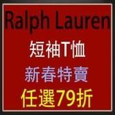夏季特賣 RALPH LAUREN 短袖T恤 任選79折