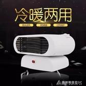 迷你搖頭暖風機取暖器家用節能省電浴室嬰兒電暖氣冷暖倆用暖速熱 220V 酷斯特數位3c