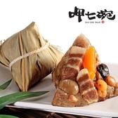 【呷七碗】頂級北部粽(210g*6粒/包)