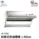 《喜特麗》JT-1733L 斜背式電熱型排油煙機 除油煙機 90CM