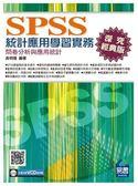 SPSS統計應用學習實務:問卷分析與應用統計(第三版)