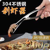 剝蝦器蝦仁分離器取蝦線304不銹鋼撥蝦剝蝦殼廚房小工具剝蝦神器【交換禮物】