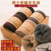 秋冬男士加厚保暖羊毛襪冬季刷毛毛圈襪老人襪中筒厚襪子防臭吸汗