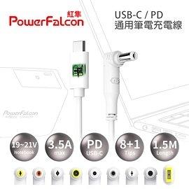 PowerFalcon USB-C/PD 通用型筆電充電線 筆電充電線 NB充電線 強強滾