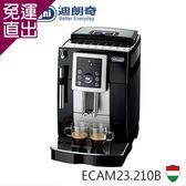 Delonghi迪朗奇 睿緻型全自動義式咖啡機ECAM23.210B【免運直出】