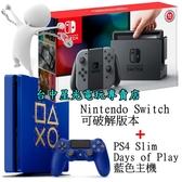 【NS主機+PS4主機】可破解 可改機版本 Switch主機+PS4 SLIM 500G 藍色限量款【台中星光電玩】
