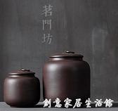 紫砂茶葉罐大號一斤裝存儲罐普洱茶罐陶瓷密封罐散裝茶缸通用家用
