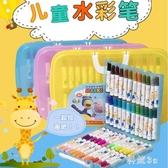 水彩筆48色奶油獅大容量兒童水彩筆套裝48色畫畫涂鴉筆 繪畫筆 PA4367『科炫3C』