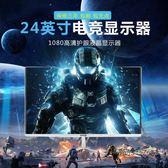 17/19/22/24/27英寸電腦顯示器PS4游戲臺式高清HDMI液晶監控屏幕igo「時尚彩虹屋」