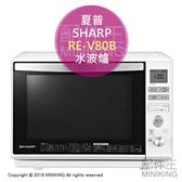 空運SHARP 夏普RE V80B 過熱水蒸氣水波爐微波爐烤箱蒸烤23L 白色