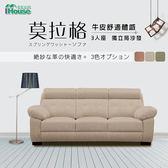 IHouse-莫拉格 牛皮舒適體感獨立筒沙發 3人座奶茶色#8847